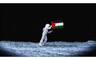 Palestinian artist: Larissa Sansour - Space Flag for Agora Digital Art